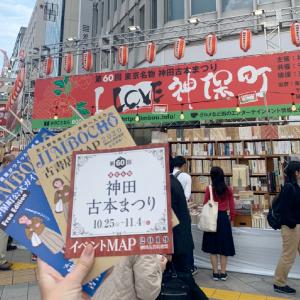 専修大学 神保町古書店街応援プロジェクト