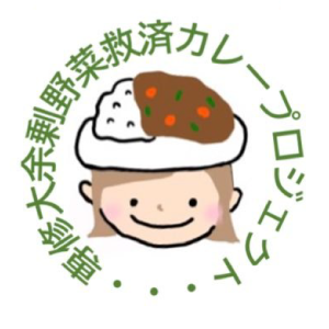 専修大学 余剰野菜救済カレーチーム