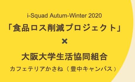 大阪大学Innovators' Club i-Squad「食品ロス削減プロジェクト」