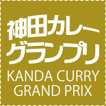 「神田カレーグランプリ」神田カレー街活性化委員会