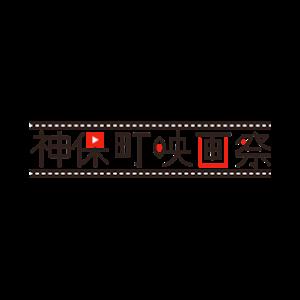 東京神田神保町映画祭実行委員会